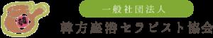 一般社団法人韓方座浴セラピスト協会